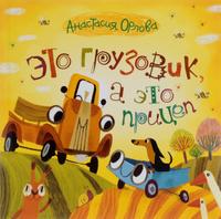 Купить Это грузовик, а это прицеп (с авторграфом автора), Русская литература для детей