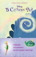 Купить Долина фей, Зарубежная литература для детей