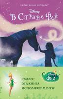 Купить Сюрприз из тумана, Зарубежная литература для детей