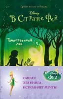 Купить Таинственный лес, Фэнтези для детей