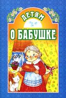 Купить Детям о бабушке, Сборники прозы