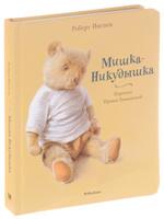 Купить Мишка-Никудышка. Сказка, Зарубежная литература для детей