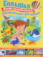 Купить Большая иллюстрированная энциклопедия для детей, Познавательная литература обо всем