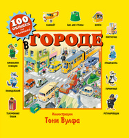 Купить В городе, Прочие книжки-игрушки