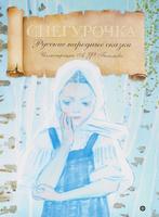 Купить Снегурочка, Самые красивые иллюстрации