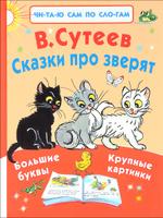 Купить Сказки про зверят, Русская литература для детей