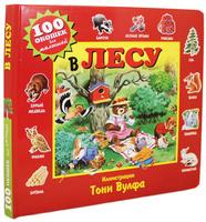 Купить В лесу, Прочие книжки-игрушки
