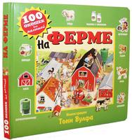 Купить На ферме, Прочие книжки-игрушки