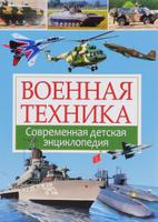 Купить Военная техника. Современная детская энциклопедия, Космос, техника, транспорт
