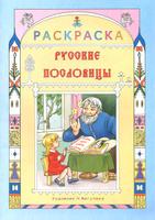 Купить Русские пословицы. Раскраска для детей, Песенки, потешки, скороговорки