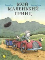Купить Мой маленький принц, Зарубежная литература для детей