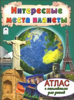 Купить Интересные места планеты. Атлас (+ наклейки), Книжки с наклейками