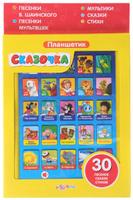 Купить Азбукварик Обучающая игрушка Планшетик Сказочка цвет желтый синий, Интерактивные игрушки