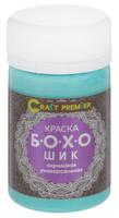 Купить Краска универсальная Craft Premier Бохо-шик , акриловая, цвет: аквамарин, 50 мл, Краски