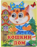 Купить Кошкин дом, Первые книжки малышей