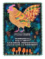 Купить Петушок - золотой гребешок, Русские народные сказки