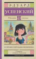 Купить 25 профессий Маши Филипенко, Русская литература для детей
