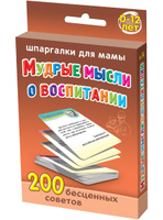 Купить Шпаргалки для мамы Обучающая игра Мудрые мысли о воспитании 0-12 лет