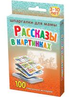 Купить Шпаргалки для мамы Обучающие карточки Рассказы в картинках
