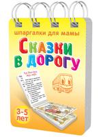 Купить Шпаргалки для мамы Обучающие карточки Сказки в дорогу