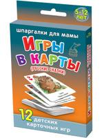 Купить Шпаргалки для мамы Обучающая игра Игры в карты 5-12 лет