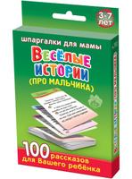 Купить Шпаргалки для мамы Обучающая игра Веселые истории про мальчика 3-7 лет