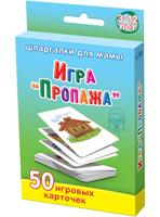 Купить Шпаргалки для мамы Обучающие карточки Пропажа