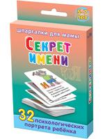 Купить Шпаргалки для мамы Обучающие карточки Секрет имени