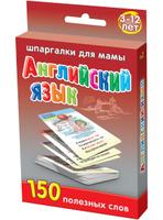 Купить Шпаргалки для мамы Обучающая игра Английский язык 150 полезных слов 3-12 лет