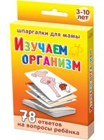 Купить Шпаргалки для мамы Обучающая игра Изучаем организм 3-10 лет