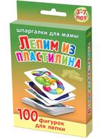 Купить Шпаргалки для мамы Обучающая игра Лепим из пластилина 3-7 лет