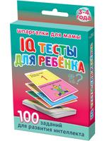 Купить Шпаргалки для мамы Обучающая игра IQ тесты для ребенка 100 заданий для развития интеллекта 3-4 года