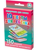 Купить Шпаргалки для мамы Обучающая игра IQ тесты для ребенка, 150 заданий для развития интеллекта 5-6 лет