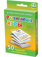 Купить Шпаргалки для мамы Обучающие карточки Развивающие игры 1-3 года