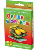 Купить Шпаргалки для мамы Обучающие карточки Овощи и фрукты, Обучение и развитие