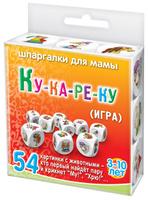 Купить Шпаргалки для мамы Обучающая игра Ку-ка-ре-ку
