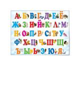 Купить Шпаргалки для мамы Обучающая игра Азбука на магнитах