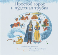 Купить Простой горох и чудесная трубка, Зарубежная литература для детей