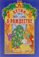 Купить Детям о Рождестве, Сборники прозы
