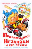 Купить Приключения Незнайки и его друзей, Русская литература для детей