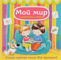 Купить Мой мир в картинках и стихах. Самая нужная книга для малышей, Окружающий мир