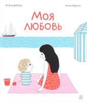 Купить Моя любовь, Зарубежная литература для детей
