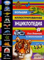 Купить Большая иллюстрированная энциклопедия для девочек и мальчиков, Познавательная литература обо всем