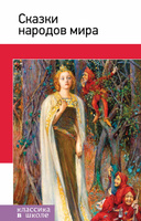 Купить Сказки народов мира, Сказки, былины, мифы