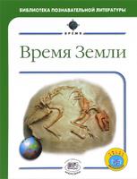 Купить Время Земли, Познавательная литература обо всем