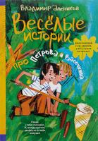 Купить Веселые истории про Петрова и Васечкина, Русская литература для детей