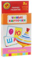 Купить Росмэн Обучающие карточки Учимся читать, Росмэн, 27618248