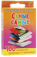 Купить Шпаргалки для мамы Обучающие карточки Самые-самые
