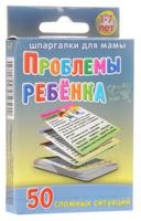 Купить Шпаргалки для мамы Обучающие карточки Проблемы ребенка