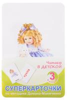 Купить Умница Обучающие карточки Читаем в детской Выпуск 3